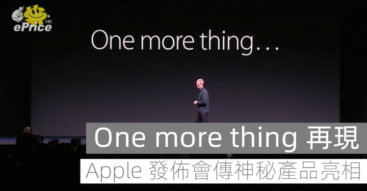 One More Thing 再现   Apple 发布会传神奇产物表态